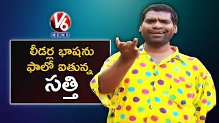 Bithiri Sathi On AP Leaders Fight In Assembly | Funny Conversation With Radha | Teenmaar News