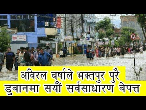 (KTM Nepal || भक्तपुर पुरै डुबानमा सयौ सर्वसाधारण बेपत्ता उद्रारमा कठिनाई ।। Bharatpur Nepal - Duration: 4 minutes, 21 seconds.)