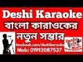 রাতের ও আকাশে || Rater O Akashe || Bangla Karaoke || S I Tutul