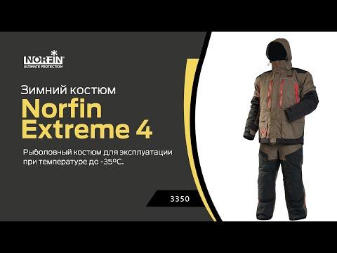 Відеоогляд костюму Norfin Extreme 4