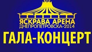 Яскрава арена Дніпропетровська – 2014. Гала-концерт