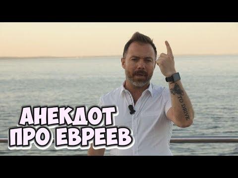 Свежие одесские анекдоты Анекдот про евреев (04.06.2018) - DomaVideo.Ru