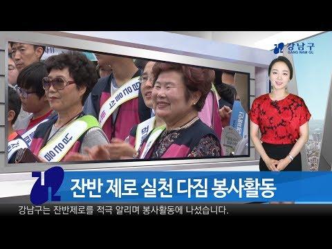 2017년 7월 둘째주 강남구 종합뉴스