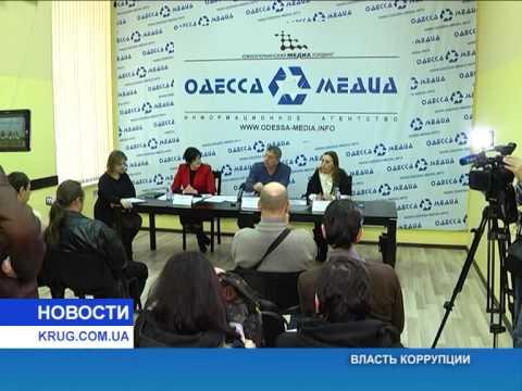 Коррупция среди одесских чиновников осталась в прежних масштабах (Брифинг активистов общественной организации «За всю Одессу» и общественников)