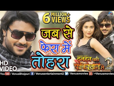 #HD VIDEO - Jab Se Fera Mein Tohara | Pradeep Pandey 'Chintu & Surbhi Shukla |Bhojpuri Romantic Song