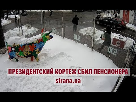 ДТП в Киеве с пешеходом