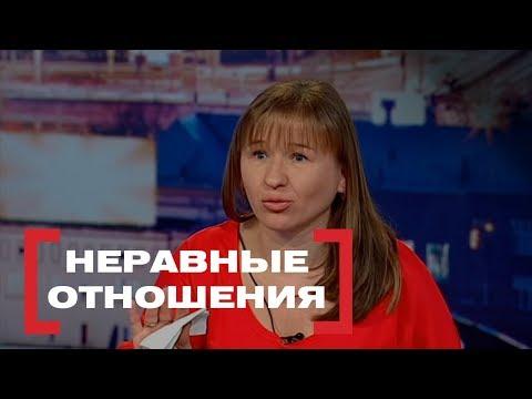 Неравные отношения. Касается каждого эфир от 28.03.2018 - DomaVideo.Ru