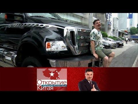 Открытие Китая. Автомобили.  Выпуск от 02.10.2016 онлайн видео