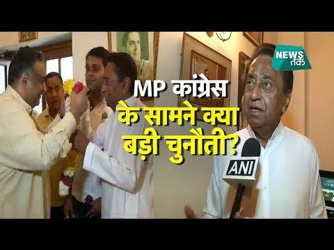 कमलनाथ को मध्य प्रदेश कांग्रेस की कमान जिम्मेदारी पर क्या बोले Вig Sтоrу | Nеws Так - DomaVideo.Ru