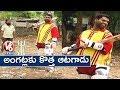 Bithiri Sathi Cricket Practice For IPL Auction | Funny Conversation With Savitri | Teenmaar News