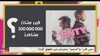 #بيناتنا سبب اختفاء أغنية