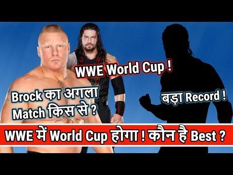 पहला WWE World Cup Tournament. Brock Lesnar का अगला Match Confirmed. WWE Star big Record.