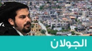 Street Jokes (3.5) - AL- jawlan نكت شوارع - الجولان