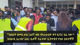 Saudi Arabia releases about 600 Ethiopian detainees | ከሳዑዲ አረብያ እስር ቤቶች ተፈተው ሀገር ቤት የገቡ ኢትዮጵያውያን