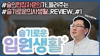 [슬기로운 의사생활 REVIEW #1] 슬기로운 입원생활★ 미리보기