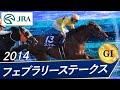 フェブラリーステークス(G1) 2014 レース結果・動画