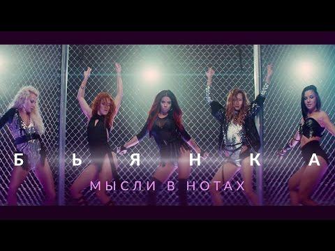 Бьянка - Мысли в нотах (Премьера клипа, 2016) (видео)