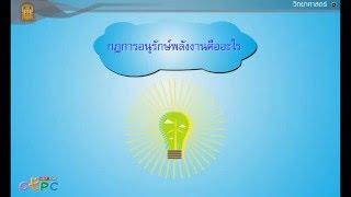 สื่อการเรียนการสอน กฎการอนุรักษ์พลังงาน ม.3 วิทยาศาสตร์