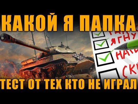 КАКОЙ ТЫ ПАПКА?! ТЕСТ НА СКИЛЛ ОТ ТЕХ КТО НЕ ИГРАЛ В World of Tanks