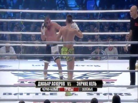 Джабар Аскеров vs. Энрико Кель