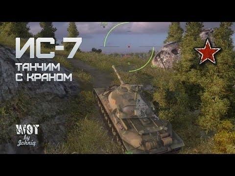 ИС-7 Танчим с КРАНом World of Tanks VOD