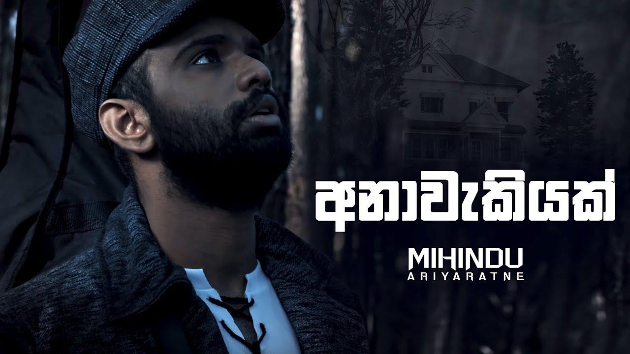 Anawakiyak - Mihindu Ariyaratne