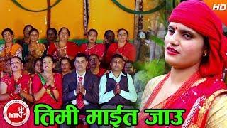 Timi Maita Jau - Madhav Chapagain, Ganga Tripathi & Gita Dahal