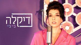 הזמרת דיקלה - סינגל חדש - ביי ביי