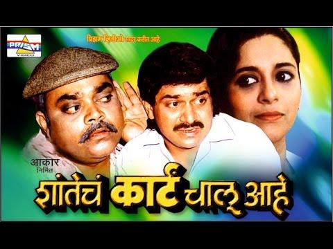 Video Shantecha Karta Chalu Aahe - Marathi Comedy Natak download in MP3, 3GP, MP4, WEBM, AVI, FLV January 2017