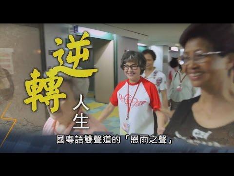 電視節目 TV1344 逆轉人生 (HD 粵語) (台灣系列)