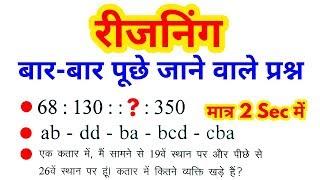 Reasoning short tricks in hindi for group d, ssc gd, rpf, vdo, hssc, ssc cgl, chsl, mts & all exams