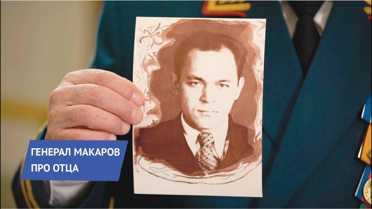 «Правнуки победителей»: Сергей Макаров рассказал о службе своего отца