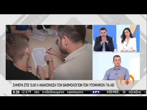 Πανελλαδικές 2020 | Σήμερα ανακοινώνονται οι βαθμολογίες των υποψηφίων | 10/07/2020 | ΕΡΤ