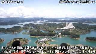 未踏に挑む・キャステム(8)コロンビアの空を往く紙ヒコーキ(動画あり)