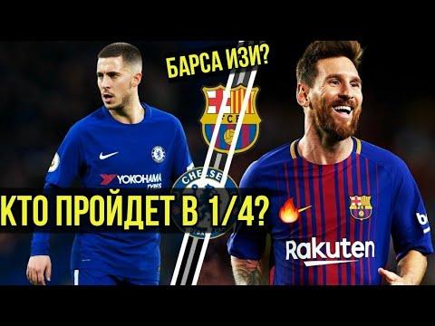 БАРСЕЛОНА - ЧЕЛСИ 14.03.2018 ПРЕВЬЮ МАТЧА