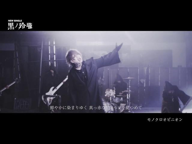 黒ユナイト1st Single「黒ノ玲瓏」MV