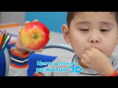 3D детский центр в Астане: новый формат подготовки к школе!