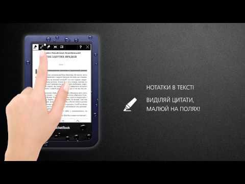 PocketBook Aqua (video)