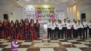 حفل تكريم المعلمين والطلبة المميزين على مستوى منافسات وزارة التربية والتعليم بطولكرم