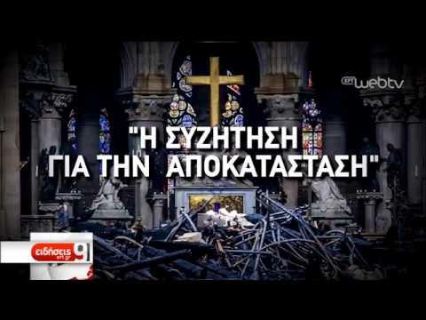 Παναγία των Παρισίων: Μεγάλη πρόκληση η αναστήλωση | 17/04/19 | ΕΡΤ