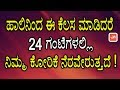 Download Video ಹಾಲಿನಿಂದ ಈ ಕೆಲಸ ಮಾಡಿದರೆ 24 ಗಂಟೆಗಳಲ್ಲಿ ನಿಮ್ಮ ಕೋರಿಕೆ ನೆರವೇರುತ್ತದೆ ! | YOYO TV Kannada Health