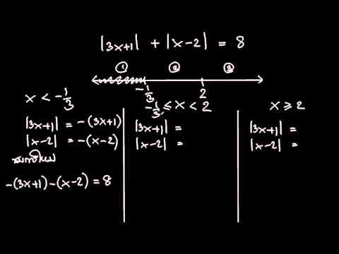 จำนวนจริง 2.4.4 สมการค่าสัมบูรณ์
