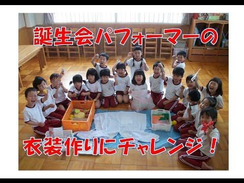八幡保育園(福井市)2016春の誕生会パフォーマー向けの衣装作りにチャレンジ!