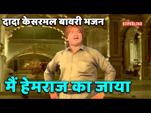 Video kesarmal bawri bhajan main hemraj ka jaya download in MP3, 3GP, MP4, WEBM, AVI, FLV January 2017