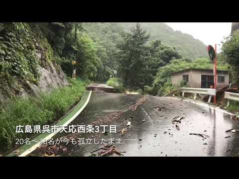 広島県呉市天応西条で続いていた孤立箇所に救助  病気の子どもに薬が届いた