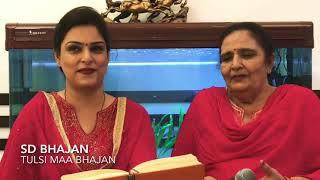 || जय जय तुलसा जय जय राम || TULSI MATA BHAJAN BY SD ||