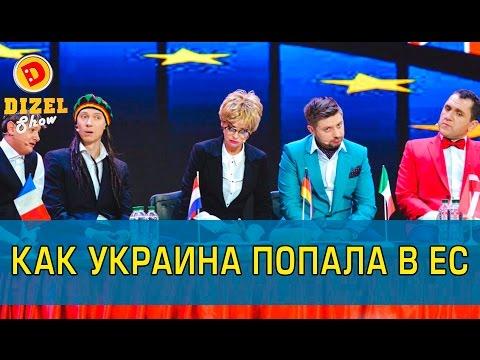 Украина попала в ЕС | Дизель шоу
