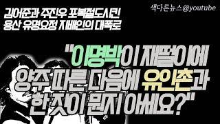 (**광고없음)김어준과 주진우 포복절도시킨 용산 유명요정 지배인의 대폭로