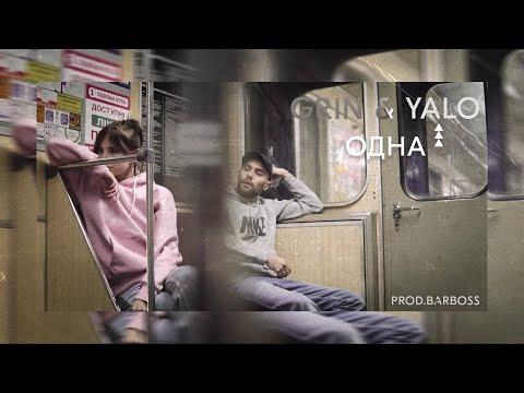 Grin & Yalo - Одна (prod.BarBoss) LYRIC VIDEO