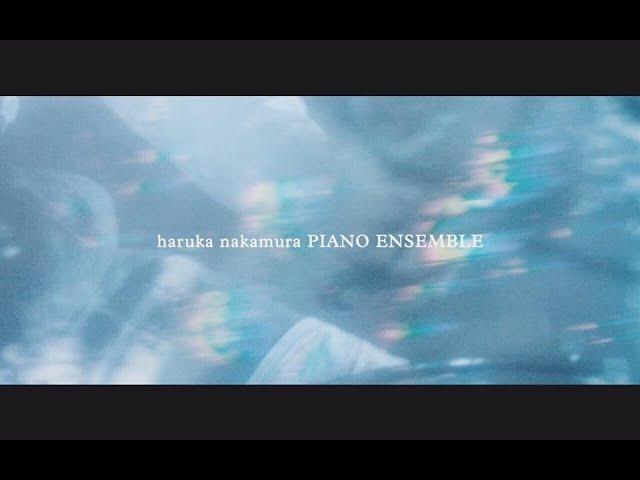 haruka nakamura PIANO ENSEMBLE / NEW ALBUM「光」PV2